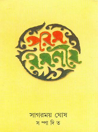 Param Ramaniya Front Cover