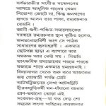 param-ramaniya-by-sagarmoy-ghosh-writer-cover