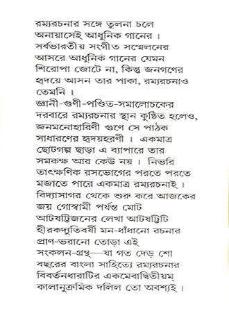 Param Ramaniya Writer Cover