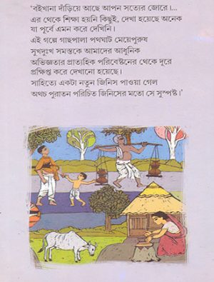 Pather Panchali Back Cover
