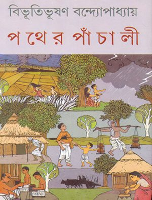 Pather Panchali Front Cover