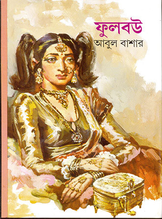 Phul Bou Front Cover