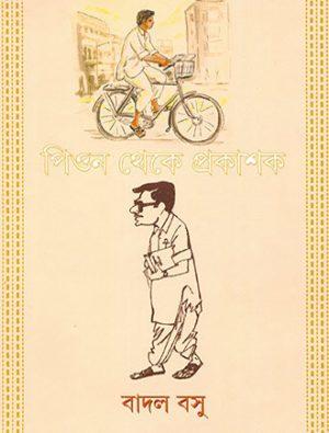 Pion Theke Prokashok Front Cover
