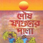Poush Faguner Pala Front Cover