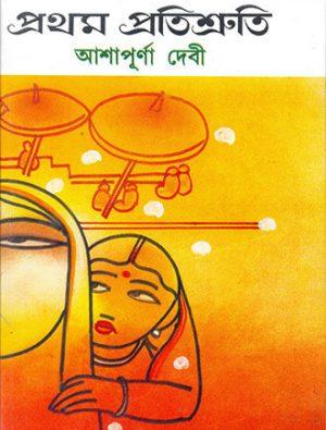 Pratham Pratisruti Front Cover