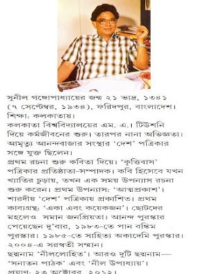 Ranu O Vanu Writer Cover