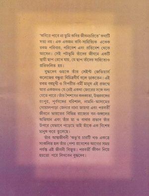 Rivu Akhanda Back Cover
