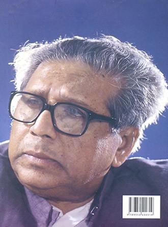 Sagarmoy Ghosh Rachanasanghraha Back Cover