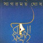 sagarmoy-ghosh-rachanasanghraha-by-sagarmoy-ghosh-front-cover