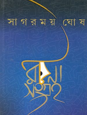 Sagarmoy Ghosh Rachanasanghraha Front Cover