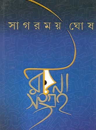 Sagarmoy Ghosh Rachanasanghraha Front Cover