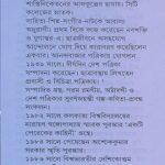 sagarmoy-ghosh-rachanasanghraha-by-sagarmoy-ghosh-mid-cover