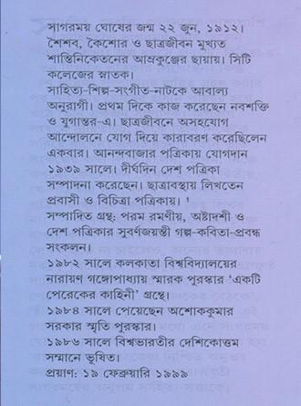 Sagarmoy Ghosh Rachanasanghraha Mid Cover