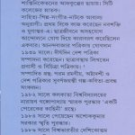 sagarmoy-ghosh-rachanasanghraha-by-sagarmoy-ghosh-writer-cover