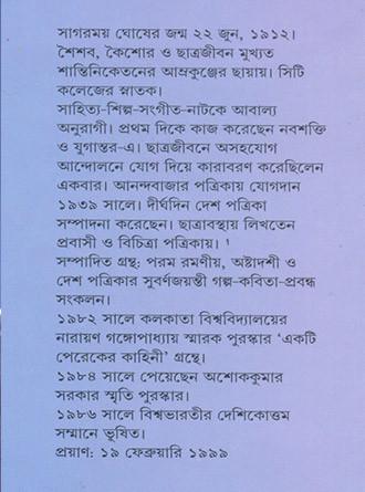 Sagarmoy Ghosh Rachanasanghraha Writer Cover