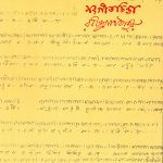 Sangeetchinta Front Cover