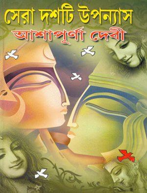 Sera Doshti Uponyas Front Cover