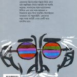 shonku-samagra-akhanda-by-satyajit-ray-back-cover