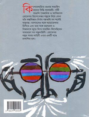 Shonku Samagra Akhanda Back Cover