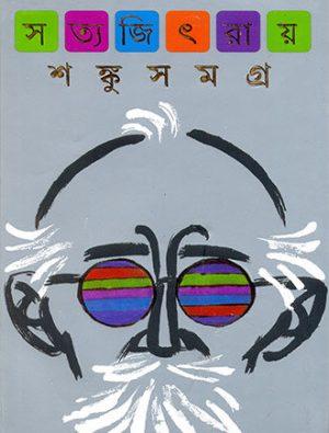 Shonku Samagra Akhanda Front Cover
