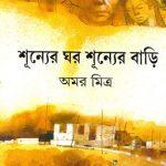 shunner-ghar-sunner-bari-by-amar-mitra-front-cover