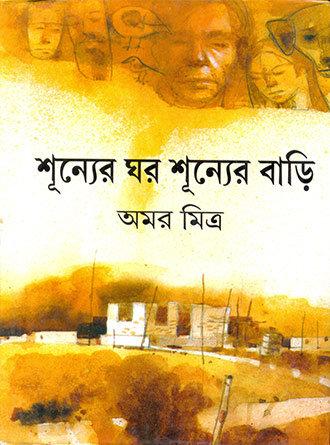 Shunner Ghar Sunner Bari Front Cover