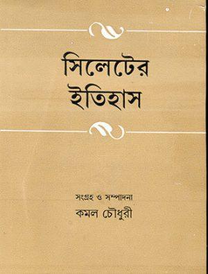 Sileter Etihas Front Cover