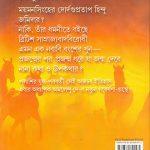 sirajer-putro-o-bongshodhorder-sondhane-by-amalendu-de-back-cover