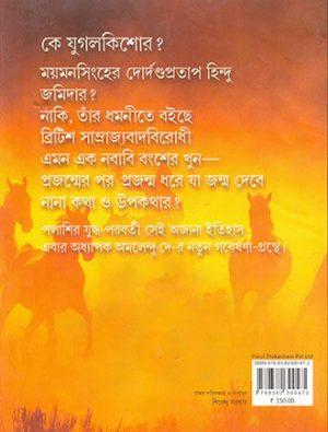 Sirajer Putro O Bongshodhorder Sondhane Back Cover