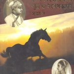 sirajer-putro-o-bongshodhorder-sondhane-by-amalendu-de-front-cover