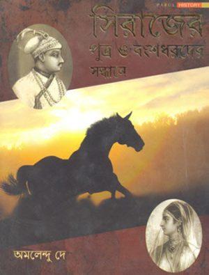 Sirajer Putro O Bongshodhorder Sondhane Front Cover
