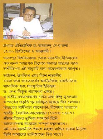 Sirajer Putro O Bongshodhorder Sondhane Writer Cover