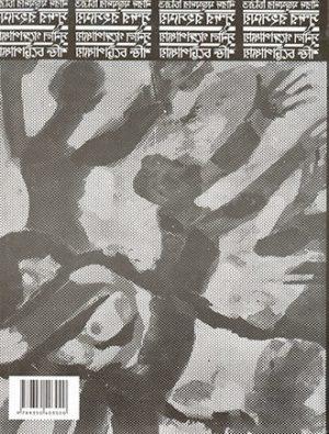 Sundar Rahasyamay Back Cover
