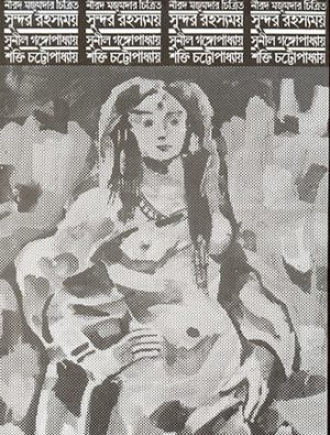 Sundar Rahasyamay Front Cover