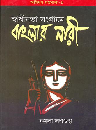 Swadhinata Sangrame Banglar Nari Front Cover