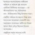 swadhinata-sangrame-banglar-nari-by-kamala-dasgupta-mid-cover