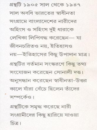 Swadhinata Sangrame Banglar Nari Mid Cover