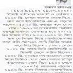 swadhinata-sangrame-banglar-nari-by-kamala-dasgupta-writer-cover