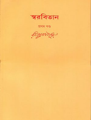 Swarabitan Vol1 To Vol66 Front Cover