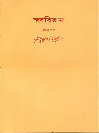 Swarabitan Vol1 To Vol66 Front Cover