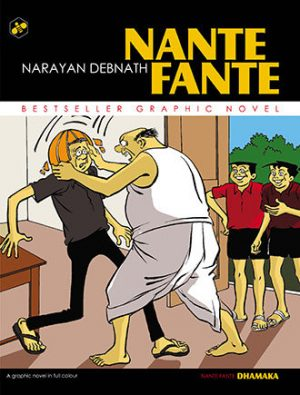 Nante Fante Vol12 Front Cover
