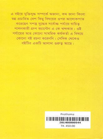 1971 Bhetore Baire Back Cover