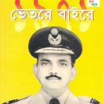 1971-bhetore-baire-by-a-k-khandaker-front-cover