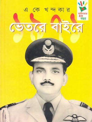 1971 Bhetore Baire Front Cover