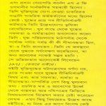 1971-bhetore-baire-by-a-k-khandaker-mid-cover