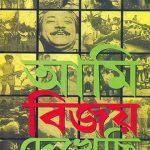 ami-bijoy-dekhechi-by-m-rakhtar-mukul-front-cover