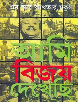 Ami Bijoy Dekhechi Front Cover