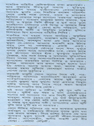 Ami Bijoy Dekhechi Writer Cover