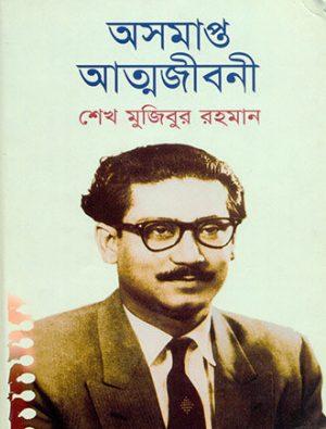 Ausamapta Atmajiboni Front Cover