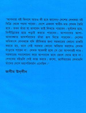 Banglir Hasir Galpa Vol2 Back Cover